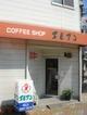 1coffeeshop_4