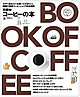 Book_of_coffee