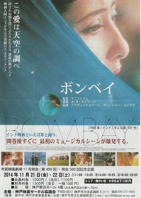 映画「ボンベイ」: JAZZと映画・本